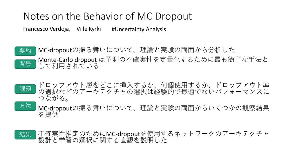 Notes on the Behavior of MC Dropout MC-dropoutの...