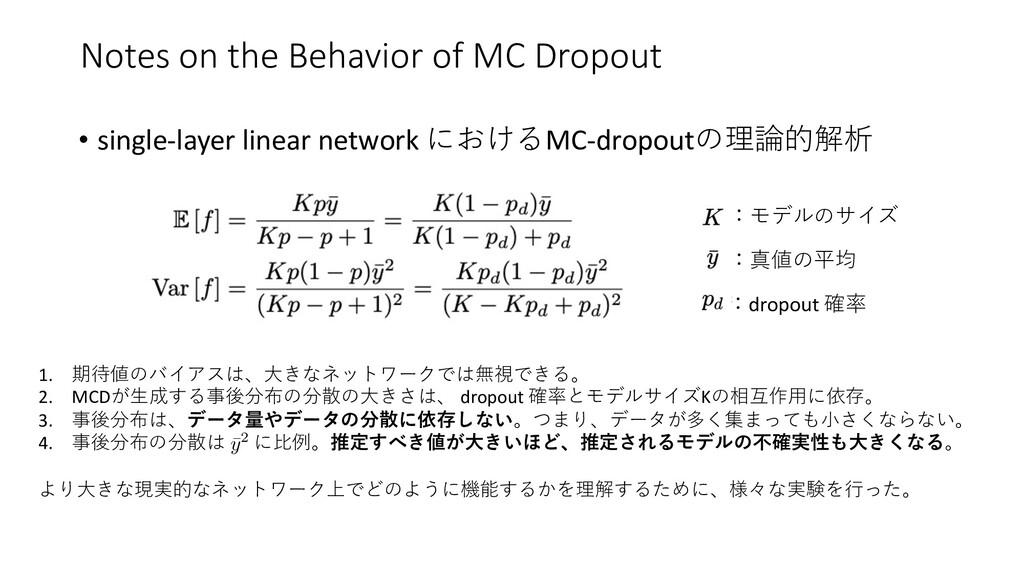 • single-layer linear network におけるMC-dropoutの理論...