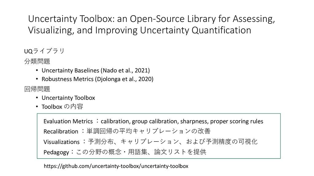 UQライブラリ 分類問題 • Uncertainty Baselines (Nado et a...