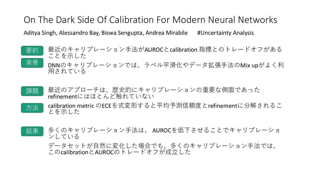 On The Dark Side Of Calibration For Modern Neur...