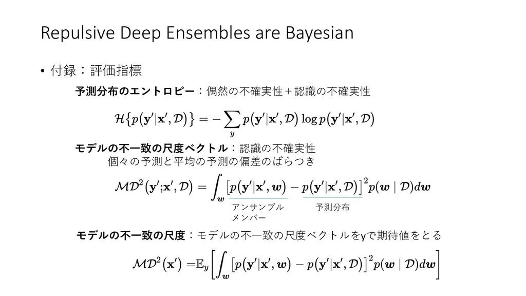 • 付録:評価指標 Repulsive Deep Ensembles are Bayesian...