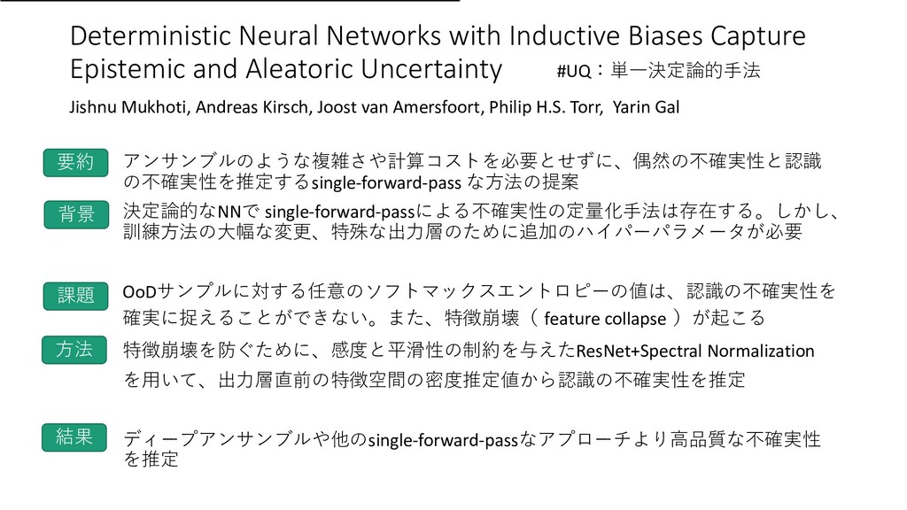Deterministic Neural Networks with Inductive Bi...
