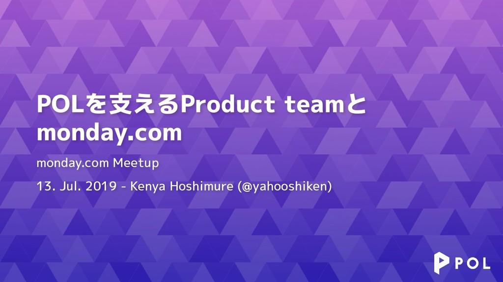 POLを支えるProduct teamと monday.com monday.com Meet...
