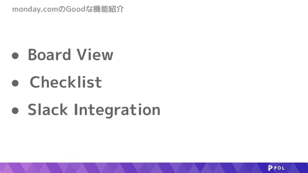 monday.comのGoodな機能紹介 ● Board View ● Checklist ●...