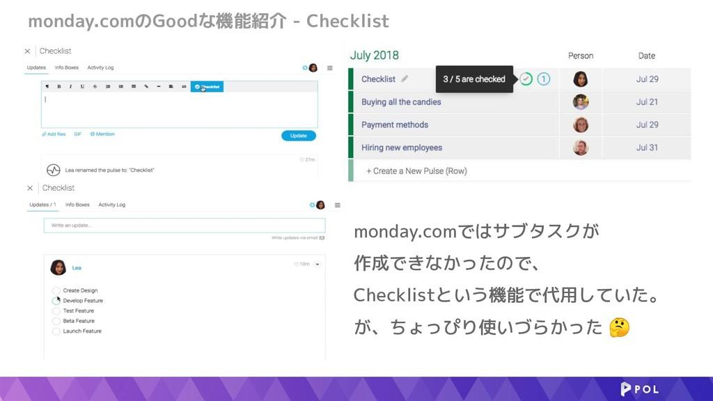 monday.comのGoodな機能紹介 - Checklist monday.comではサブ...
