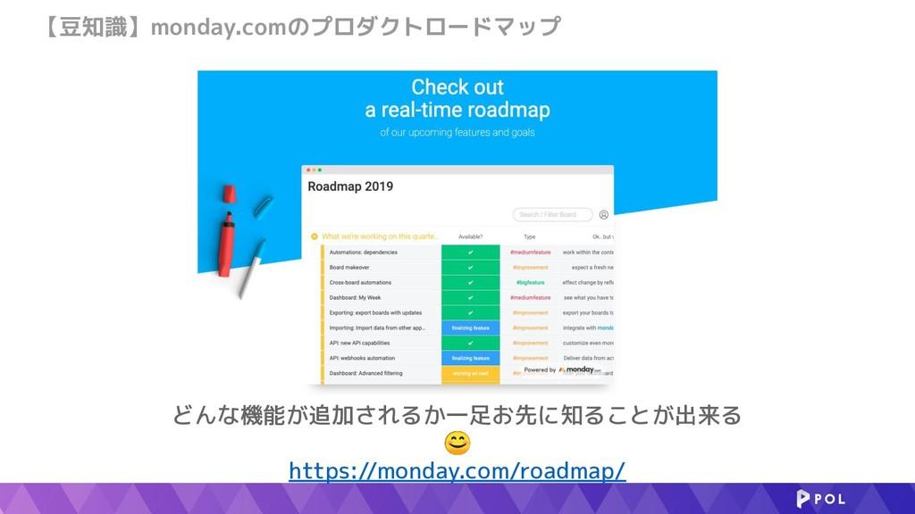 【豆知識】monday.comのプロダクトロードマップ どんな機能が追加されるか一足お先に知る...