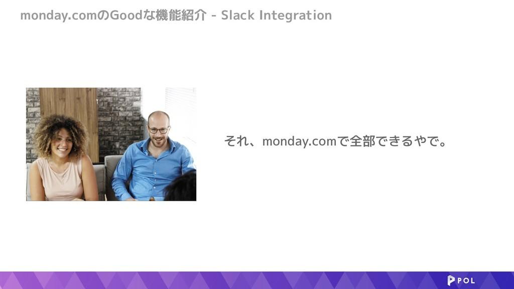 monday.comのGoodな機能紹介 - Slack Integration それ、mon...