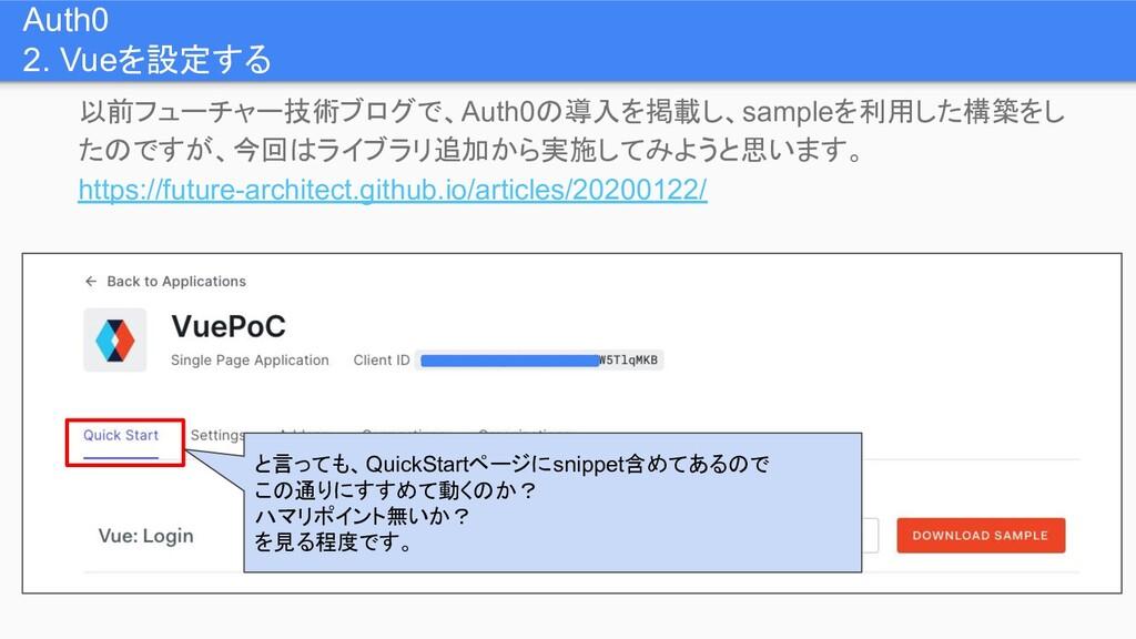 Auth0 2. Vueを設定する 以前フューチャー技術ブログで、Auth0の導入を掲載し、s...