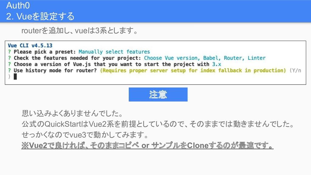 Auth0 2. Vueを設定する routerを追加し、vueは3系とします。 注意 思い込...