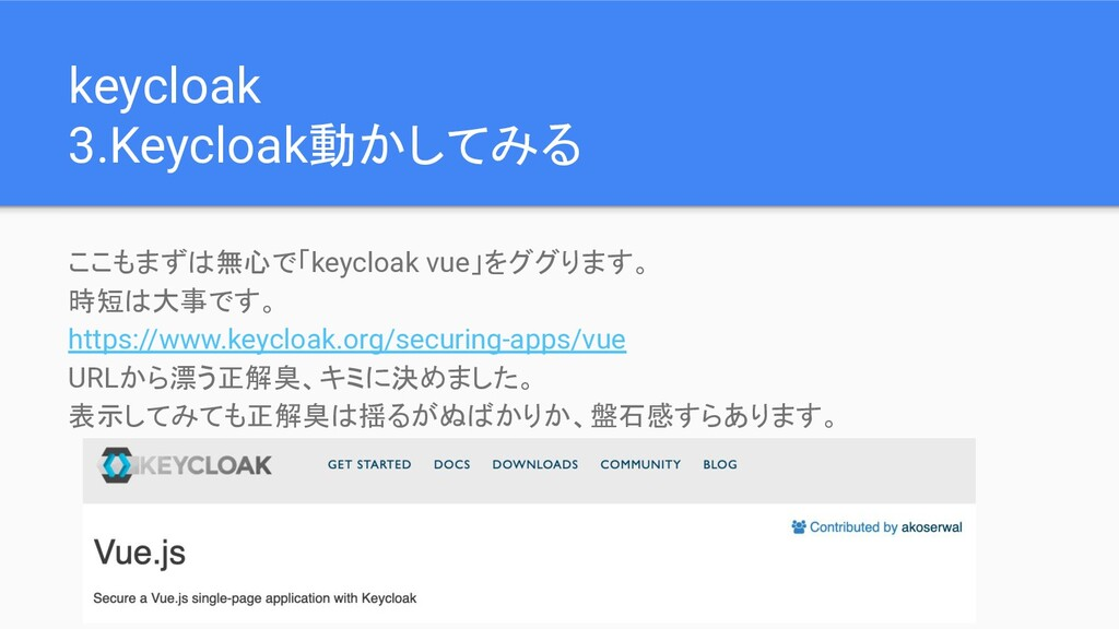 keycloak 3.Keycloak動かしてみる ここもまずは無心で「keycloak vu...