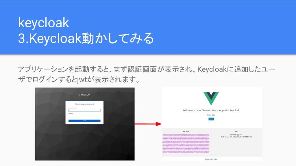 keycloak 3.Keycloak動かしてみる アプリケーションを起動すると、まず認証画面...