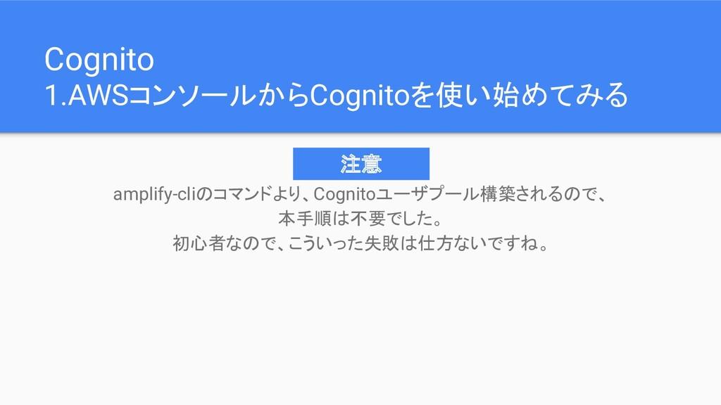 Cognito 1.AWSコンソールからCognitoを使い始めてみる amplify-cli...