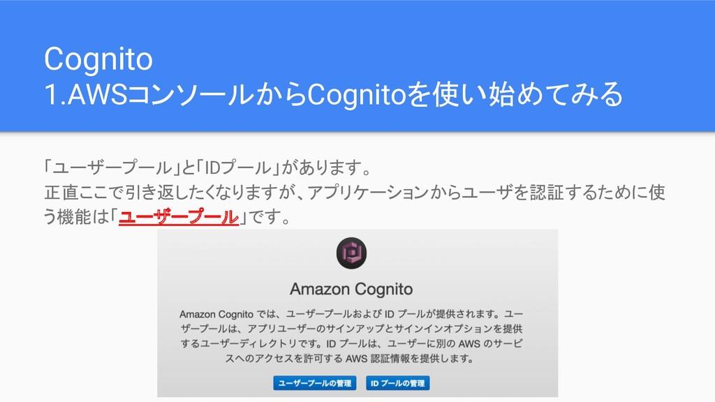 Cognito 1.AWSコンソールからCognitoを使い始めてみる 「ユーザープール」と「...
