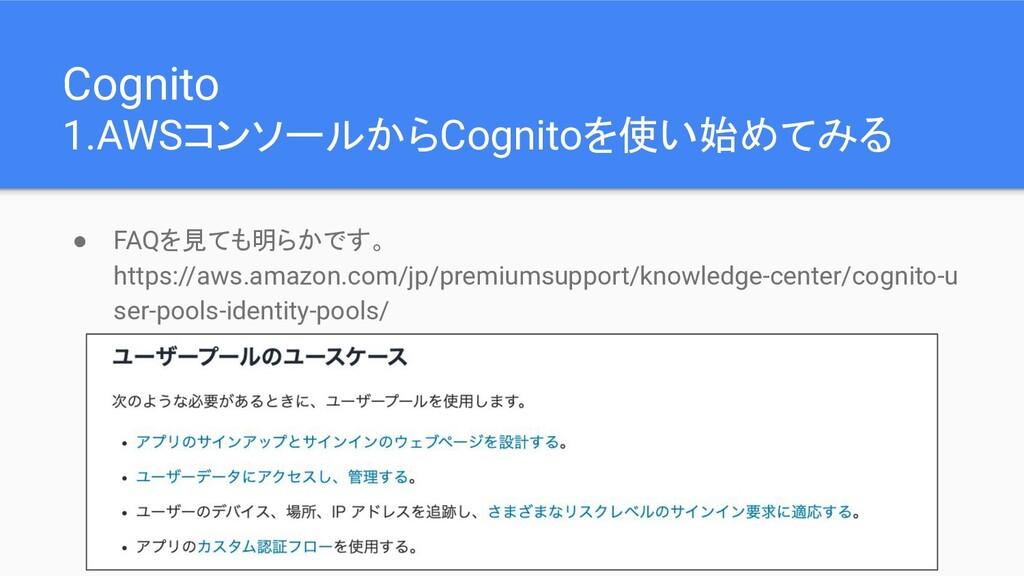 Cognito 1.AWSコンソールからCognitoを使い始めてみる ● FAQを見ても明ら...
