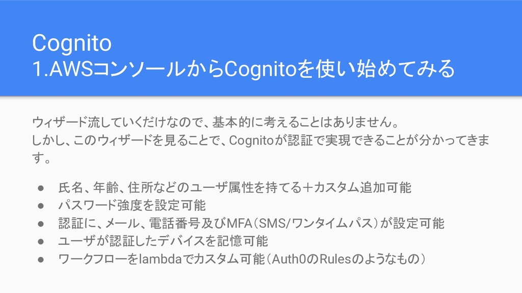 Cognito 1.AWSコンソールからCognitoを使い始めてみる ウィザード流していくだ...