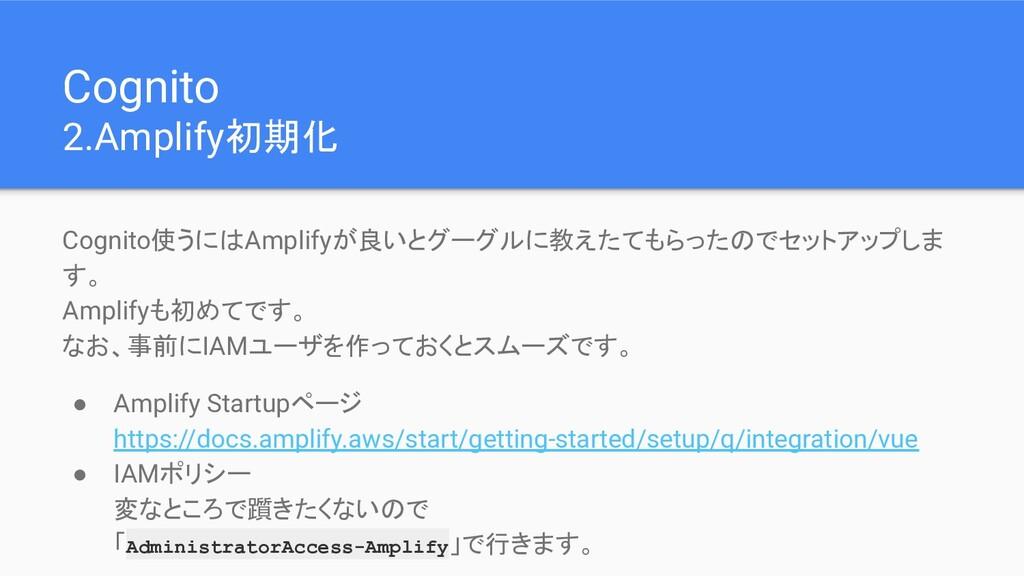 Cognito 2.Amplify初期化 Cognito使うにはAmplifyが良いとグーグル...