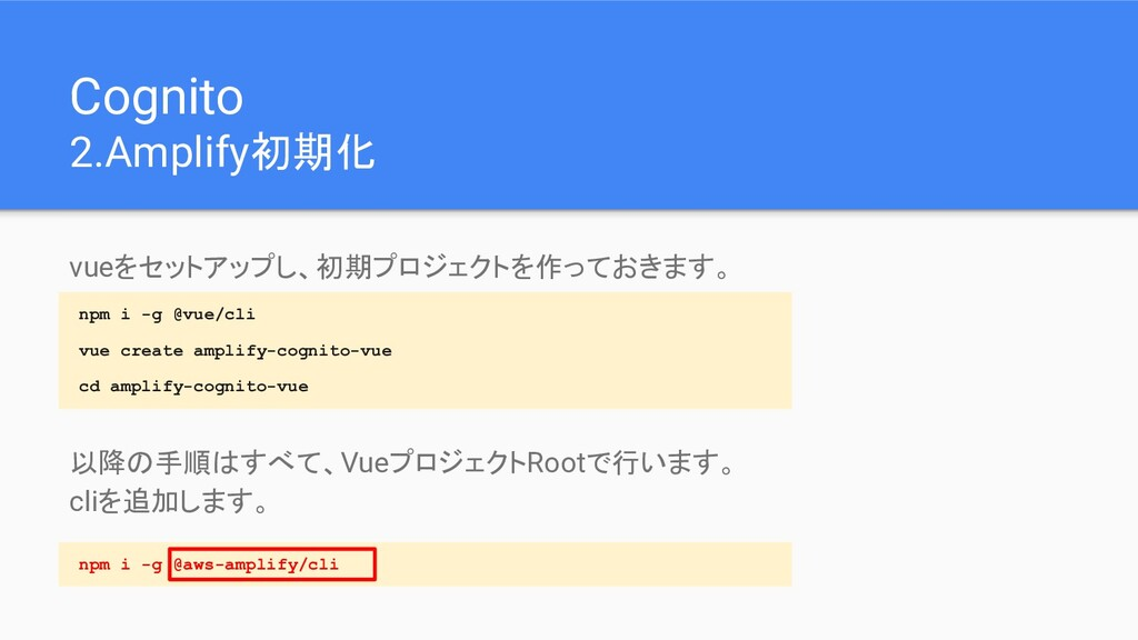 Cognito 2.Amplify初期化 vueをセットアップし、初期プロジェクトを作っておき...