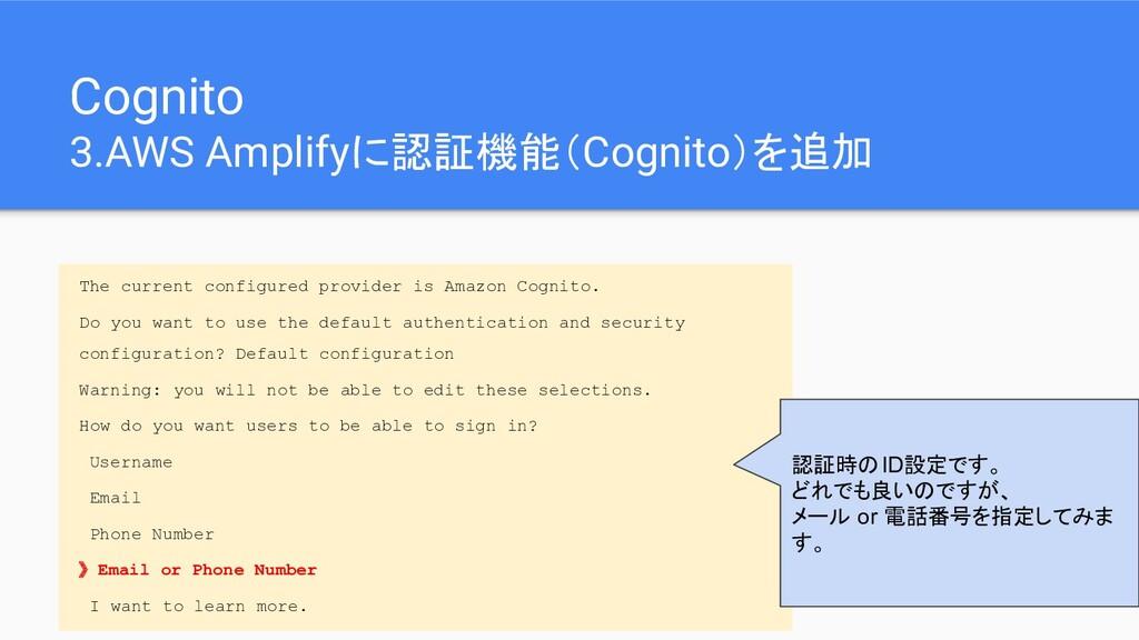 Cognito 3.AWS Amplifyに認証機能(Cognito)を追加 The curr...
