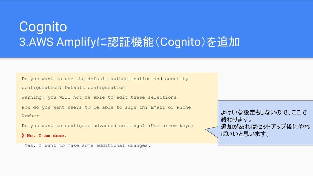 Cognito 3.AWS Amplifyに認証機能(Cognito)を追加 Do you w...