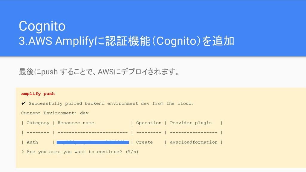 Cognito 3.AWS Amplifyに認証機能(Cognito)を追加 amplify ...