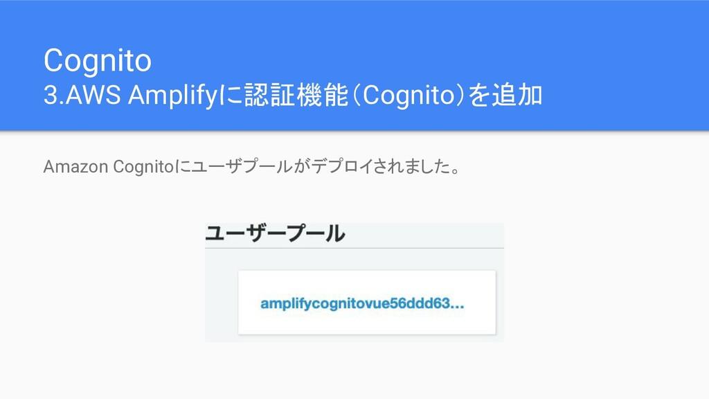 Cognito 3.AWS Amplifyに認証機能(Cognito)を追加 Amazon C...