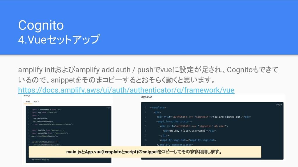 Cognito 4.Vueセットアップ amplify initおよびamplify add ...
