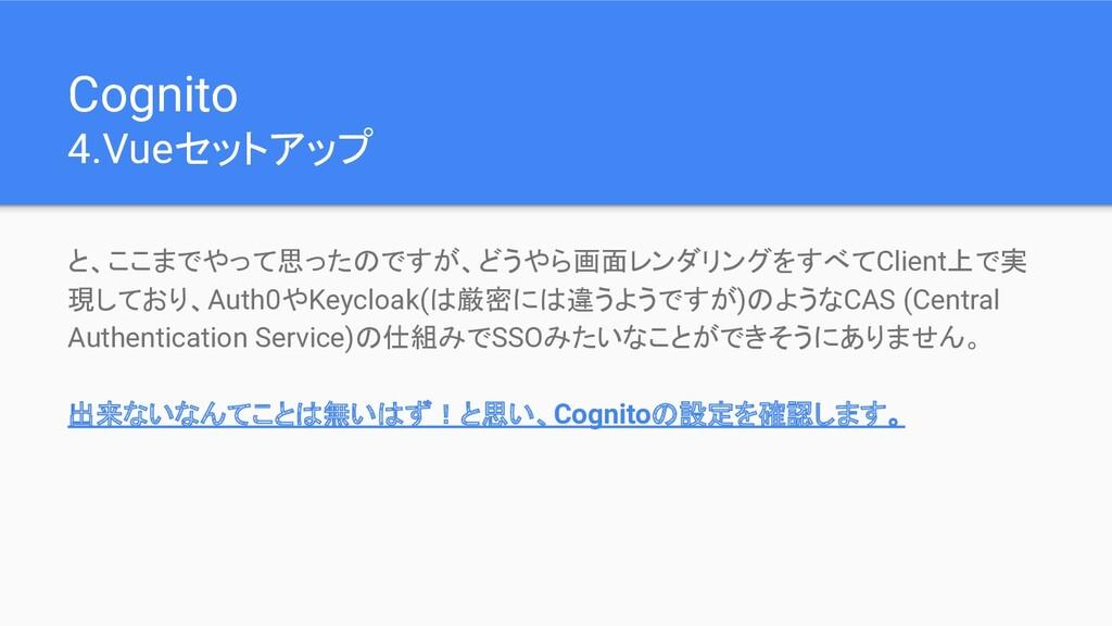Cognito 4.Vueセットアップ と、ここまでやって思ったのですが、どうやら画面レンダリ...