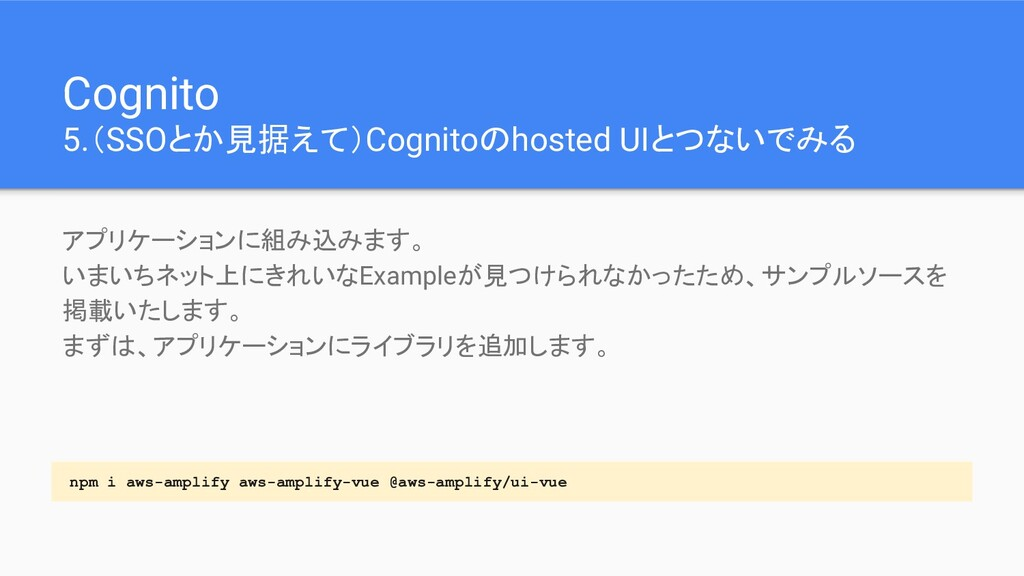 Cognito 5.(SSOとか見据えて)Cognitoのhosted UIとつないでみる ア...