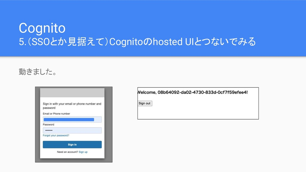 Cognito 5.(SSOとか見据えて)Cognitoのhosted UIとつないでみる 動...