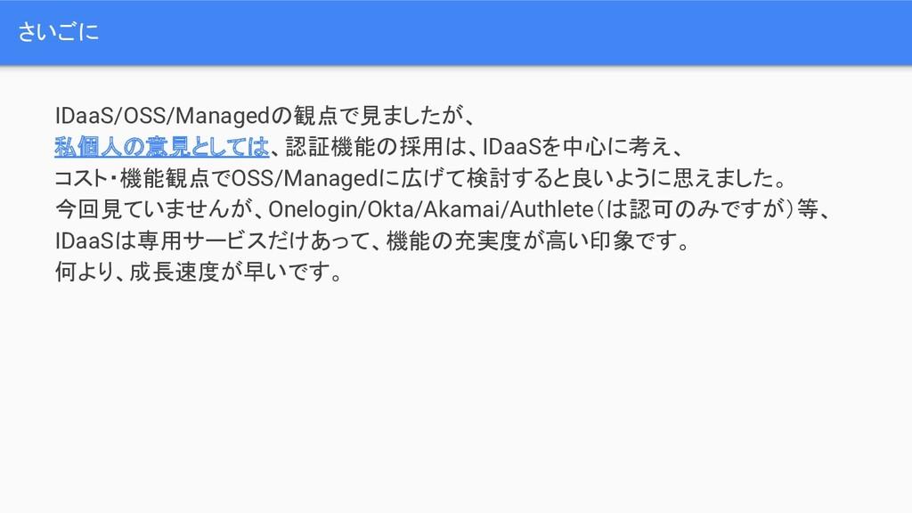 SaaS/OSS/Managedの観点でIDaaSを見ましたが、 私個人の意見としては、認証機...