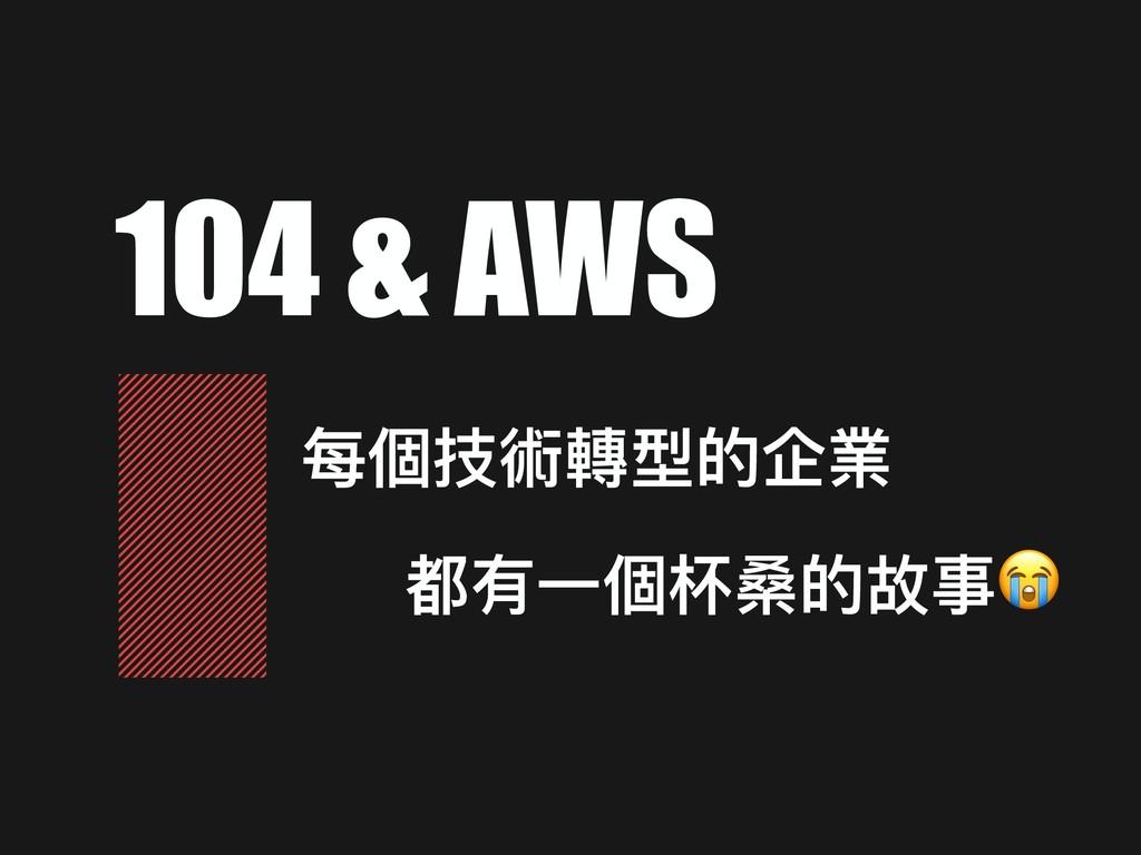 每個技術轉型的企業 104 & AWS 都有⼀一個杯桑的故事
