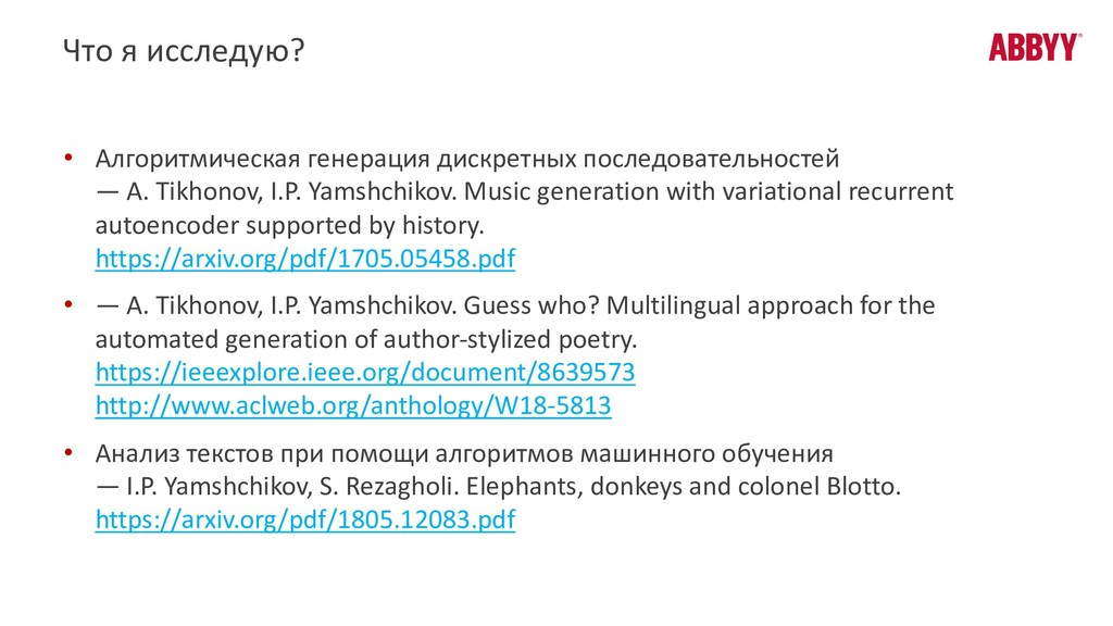 • Алгоритмическая генерация дискретных последов...