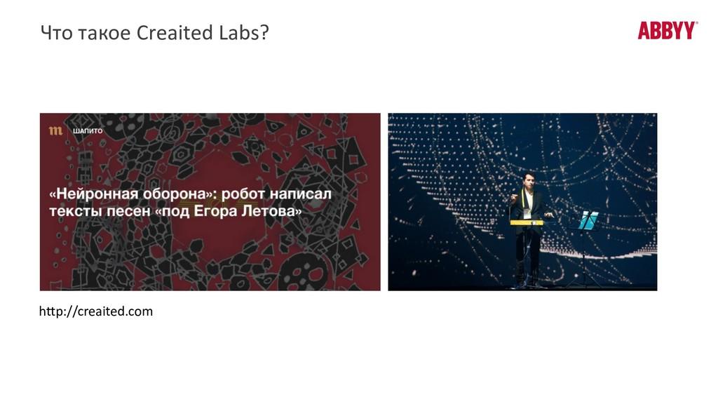 Что такое Creaited Labs? http://creaited.com