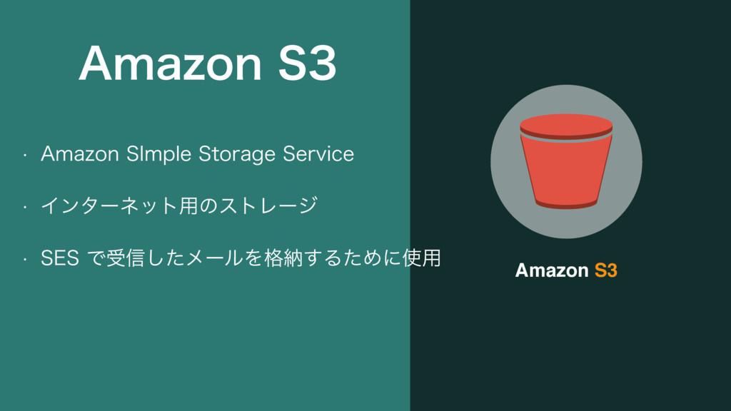 """Amazon S3 w """"NB[PO4*NQMF4UPSBHF4FSWJDF w Πϯ..."""