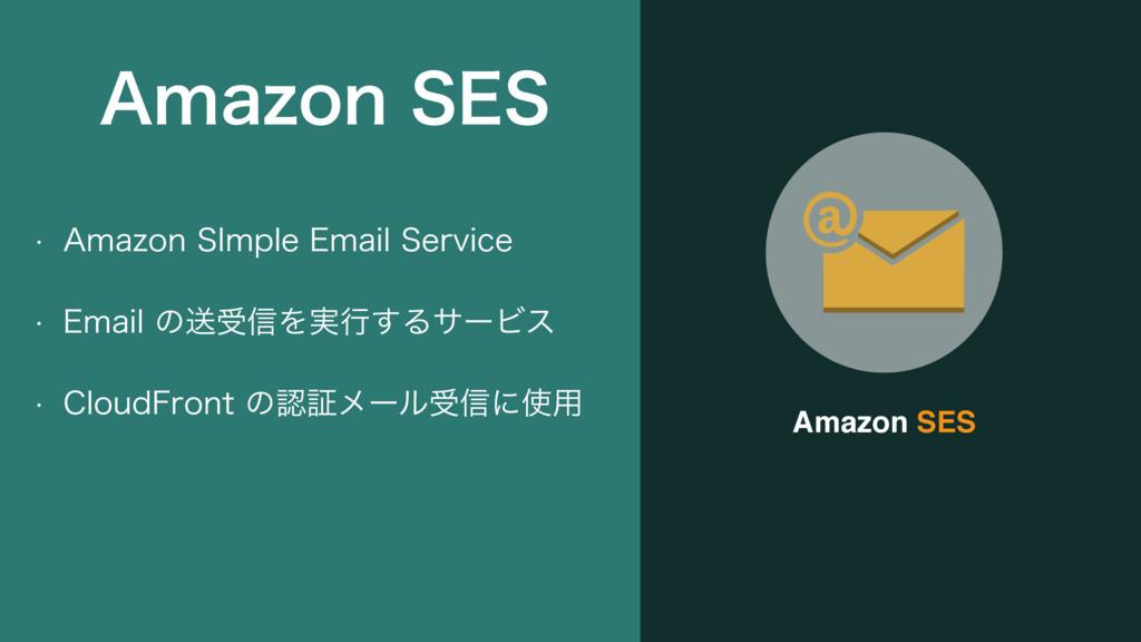 """Amazon SES w """"NB[PO4*NQMF&NBJM4FSWJDF w &NB..."""