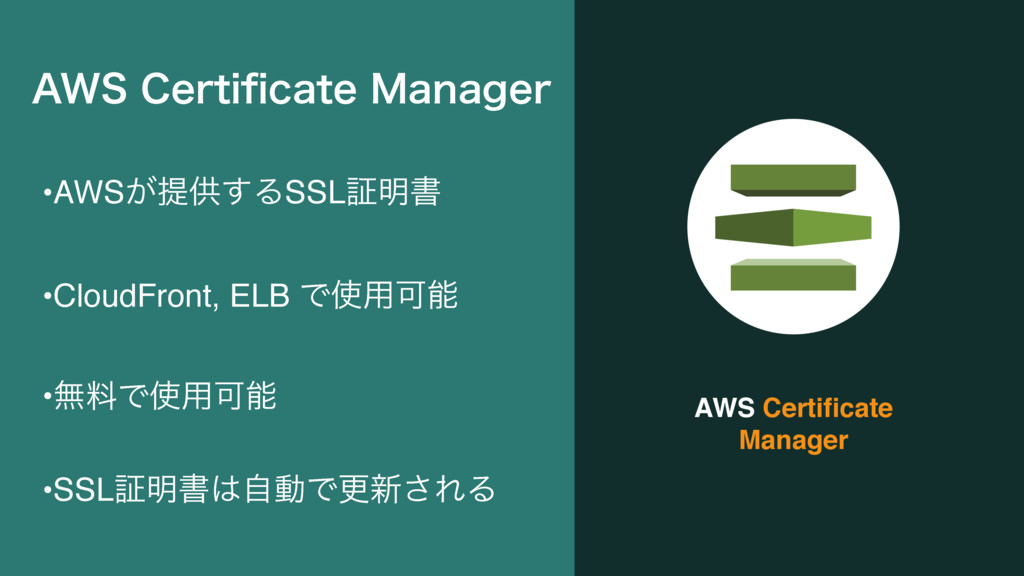 AWS Certificate Manager •AWS͕ఏڙ͢ΔSSLূ໌ॻ •CloudFr...