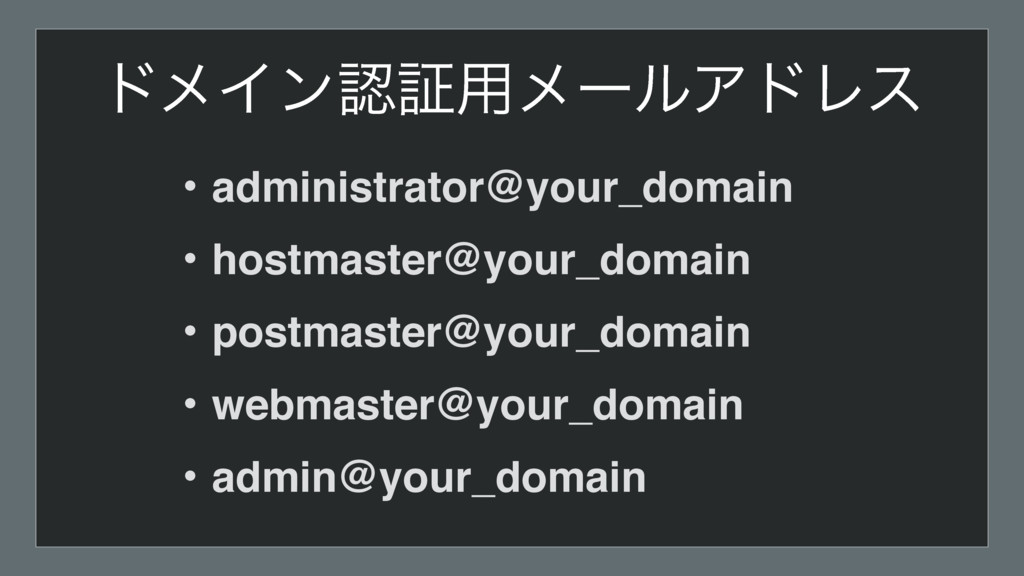 ɾadministrator@your_domain ɾhostmaster@your_dom...