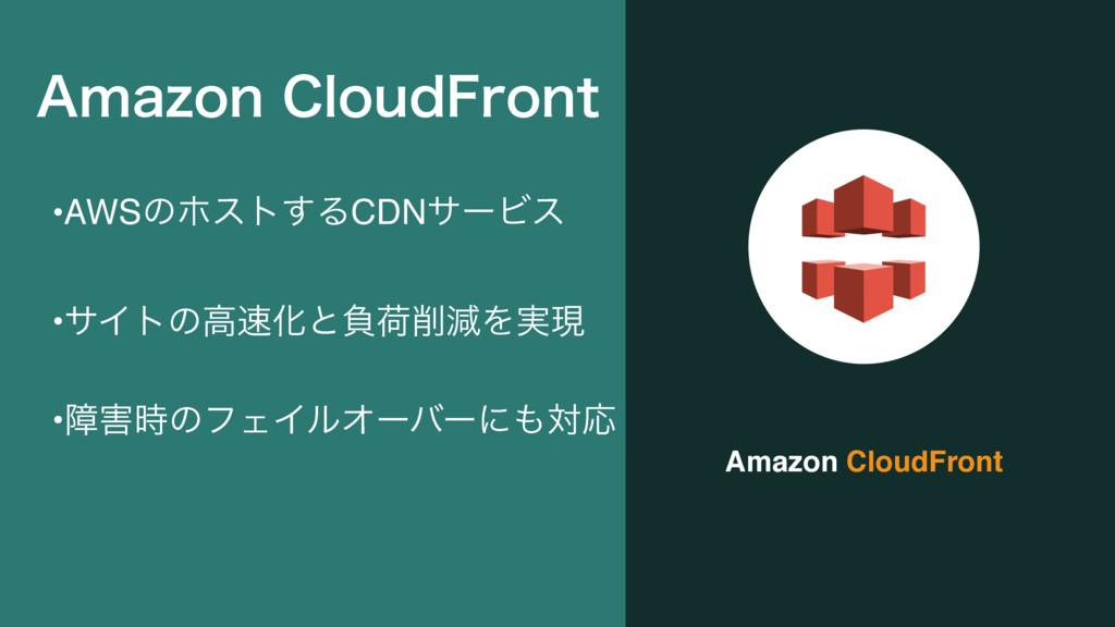 Amazon CloudFront •AWSͷϗετ͢ΔCDNαʔϏε •αΠτͷߴԽͱෛՙ...