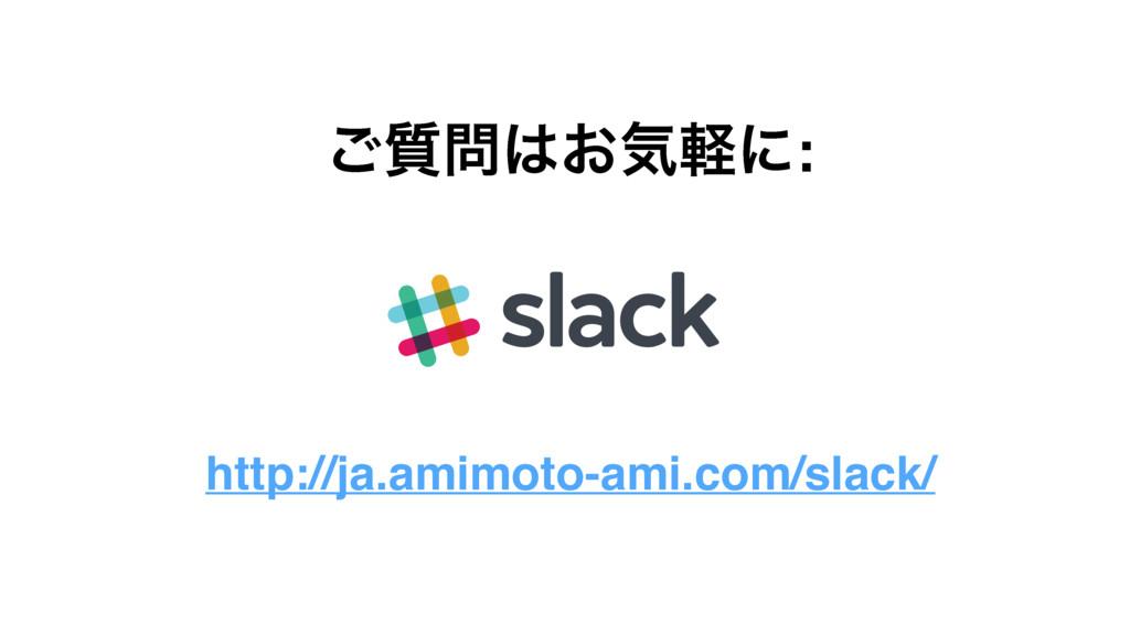 http://ja.amimoto-ami.com/slack/ ࣭͓͝ؾܰʹ: