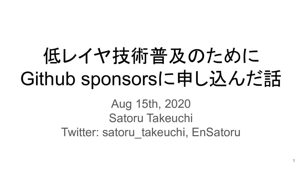 低レイヤ技術普及のために Github sponsorsに申し込んだ話 Aug 15th, 2...