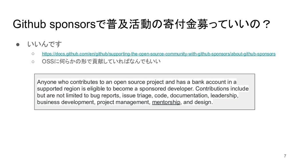 Github sponsorsで普及活動の寄付金募っていいの? ● いいんです ○ https...