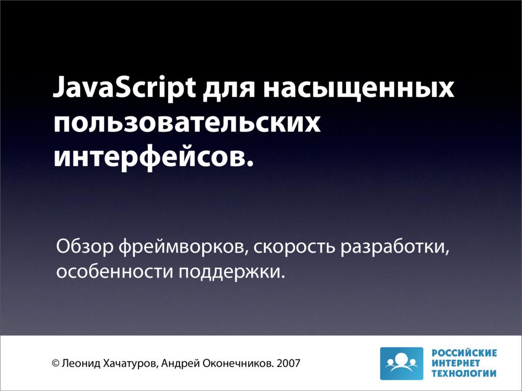 JavaScript для насыщенных пользовательских инте...