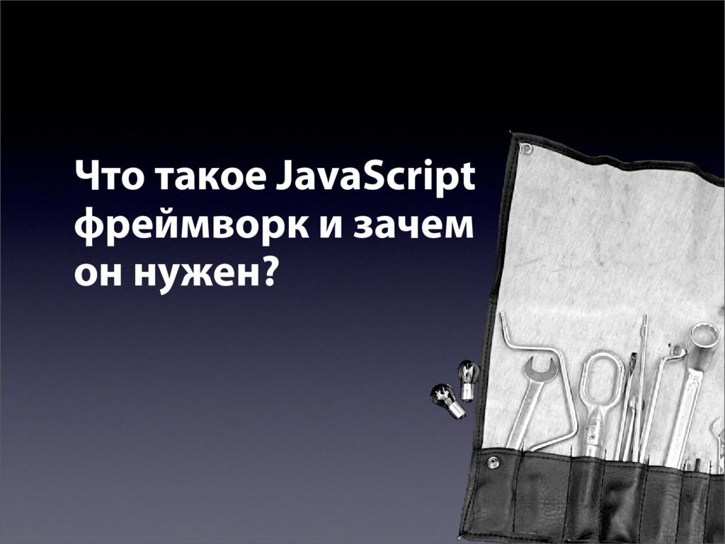 Что такое JavaScript фреймворк и зачем он нужен?