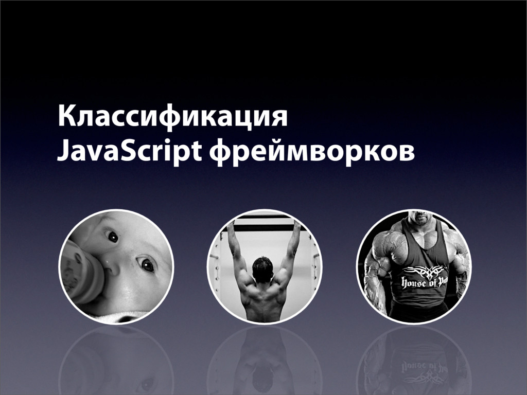 Классификация JavaScript фреймворков