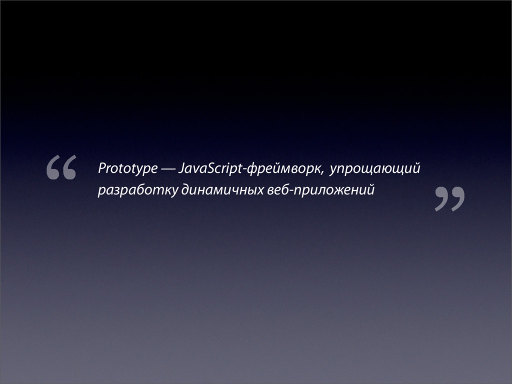 Prototype — JavaScript-фреймворк, упрощающий ра...