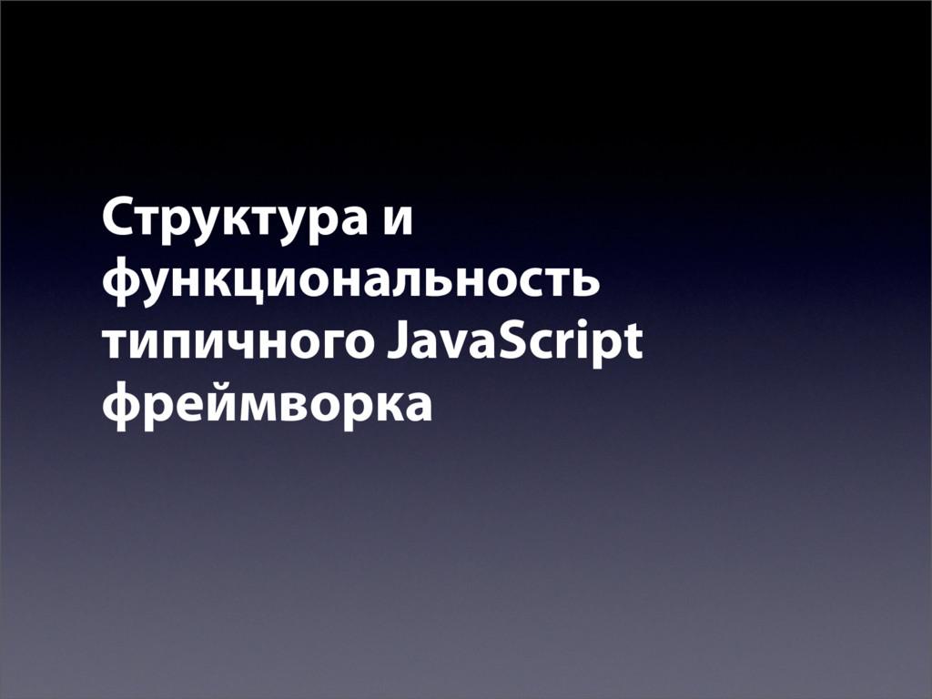 Структура и функциональность типичного JavaScri...