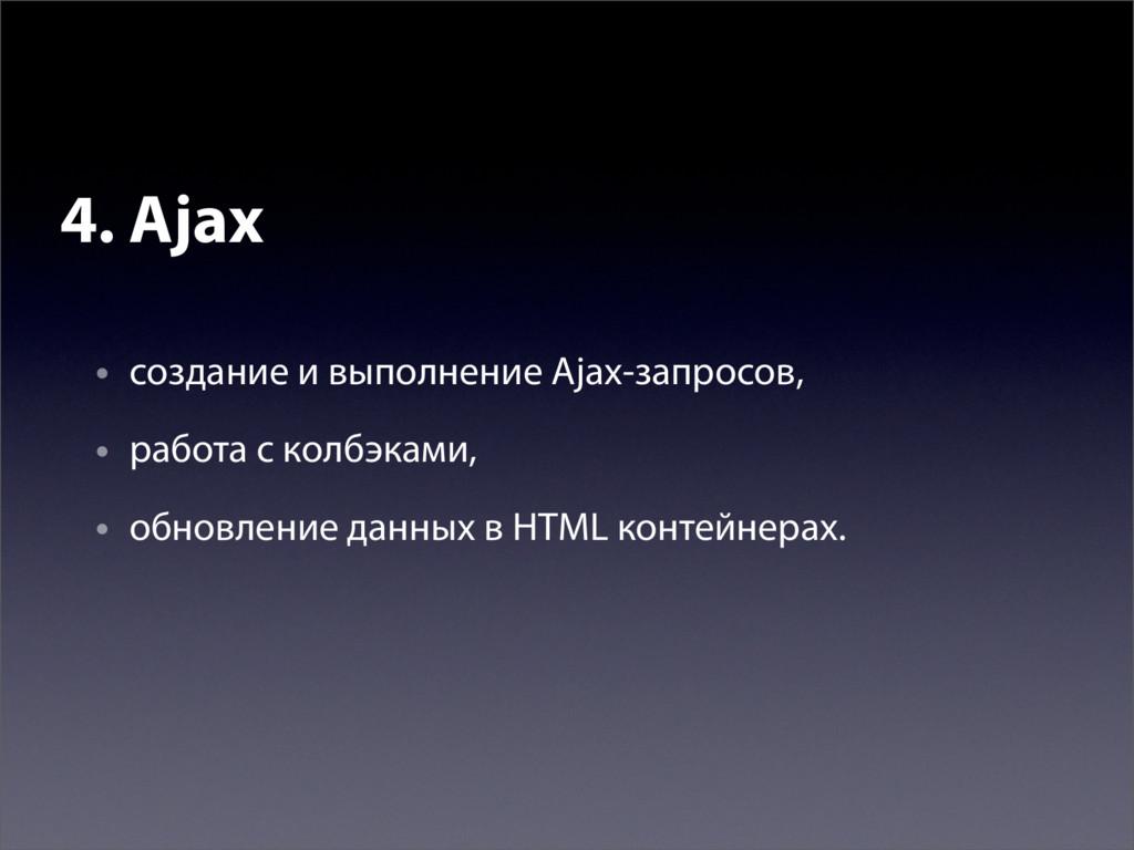 • создание и выполнение Ajax-запросов, • работа...