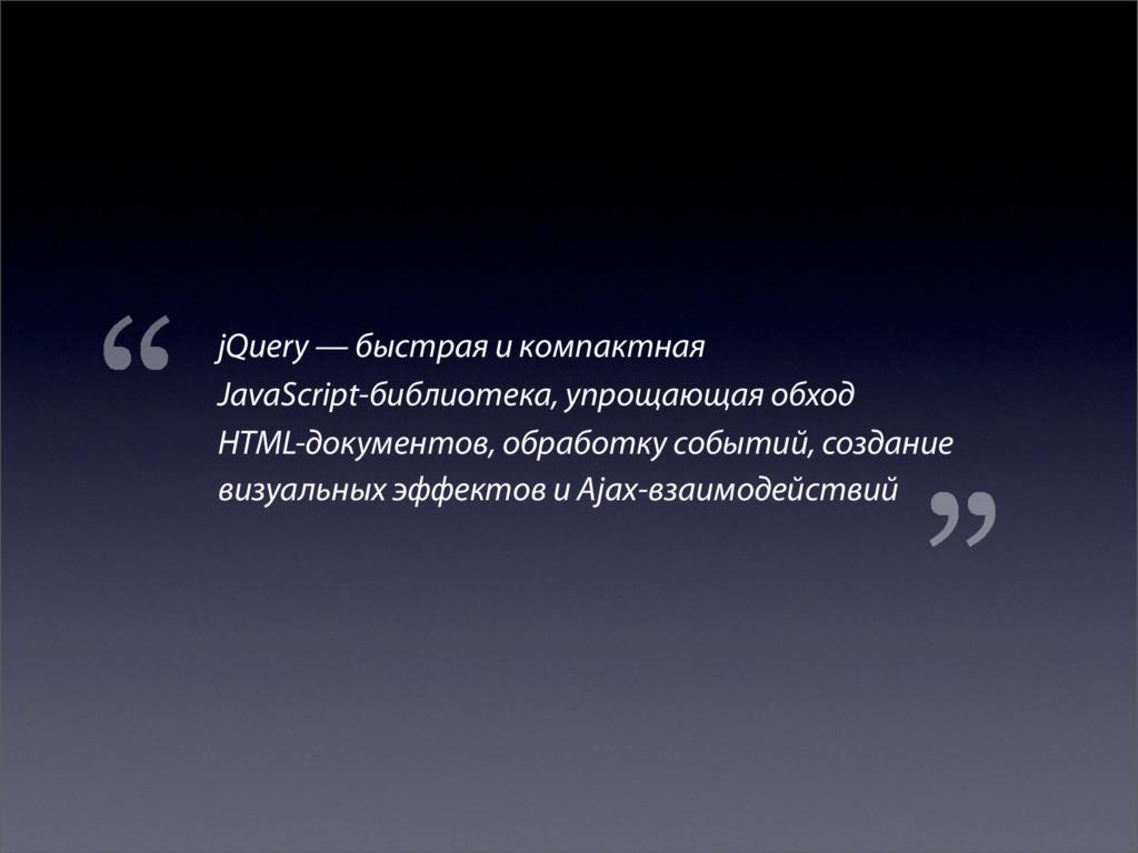 jQuery — быстрая и компактная JavaScript-библио...