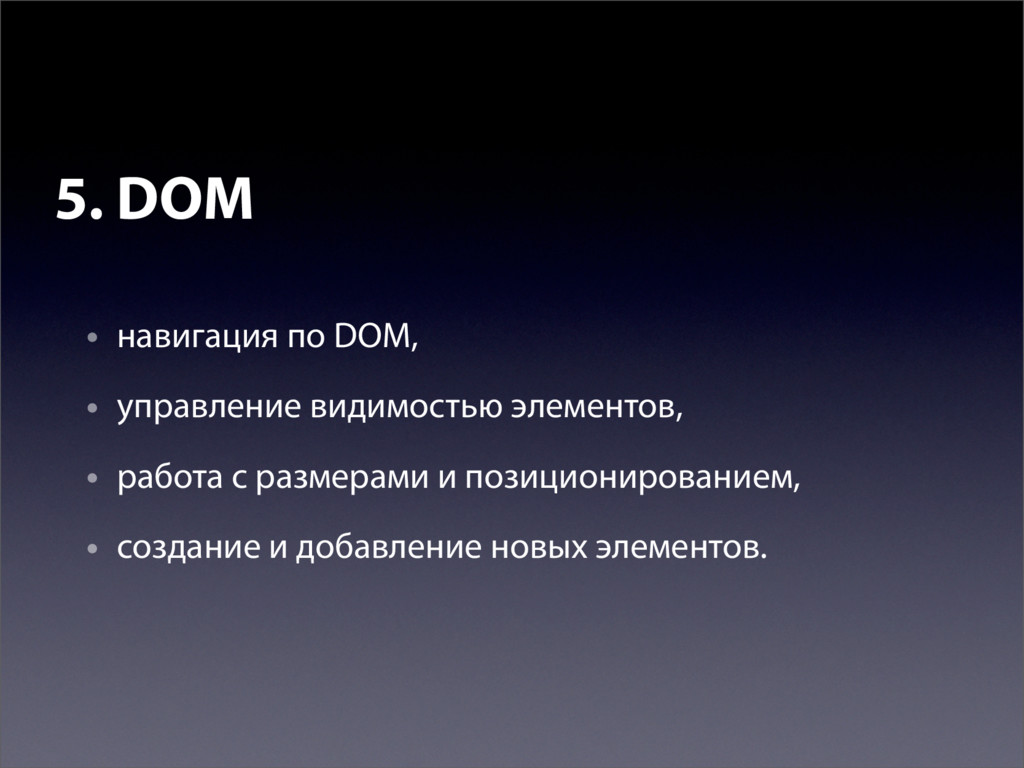 • навигация по DOM, • управление видимостью эле...