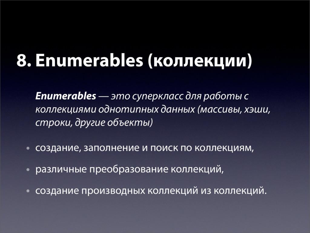 Enumerables — это суперкласс для работы с колле...